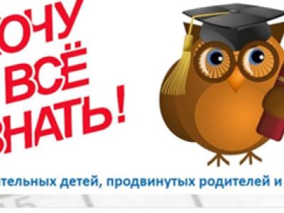 Блог для любознательных детей, продвинутых родителей и ищущих учителей